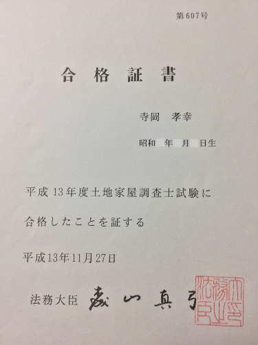 寺岡孝幸の土地家屋調査士試験合格証書
