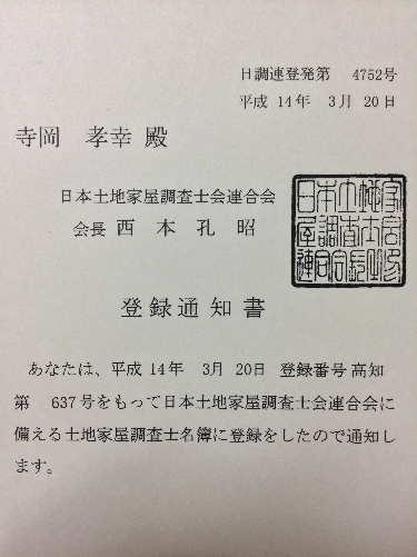 寺岡孝幸の土地家屋調査士名簿の登録通知書