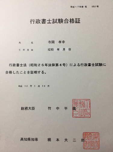 寺岡孝幸の行政書士試験合格証