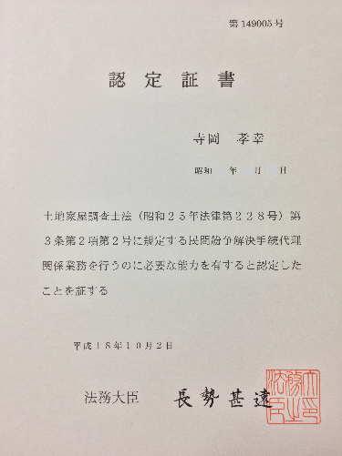 土地家屋調査士寺岡孝幸のADR認定証書